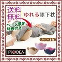 \ページ限定・ティースプーン付/ ひざ下枕 膝下枕 【PRO...