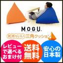 ビーズクッション ソファー 【送料無料・日本製】【MOGU 気持ちいい...
