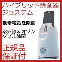 紫外線除菌器 UVサニタイザー 除菌器 除菌機
