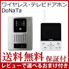 インターホン ワイヤレス 通話可能 【ツインバード ワイヤレス・テ...
