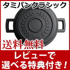 ★送料無料・レビューでプレゼント★ タミさんのパン焼器 タミさんのパン焼き器 タミさんの...