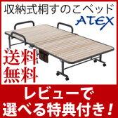 折りたたみベッド シングル 【送料無料】【アテックス 収納式桐すのこベッド AX-BF1006】 折りたたみ式 シングルベッド ベッド下収納 ベッドフレーム 木製
