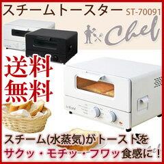 オーブントースター スチーム 【スチームトースター ST-70091】 [送料無料] 水蒸気トースター オーブントースター 美味しい スチームオーブントースター Chef シェフ 蒸気