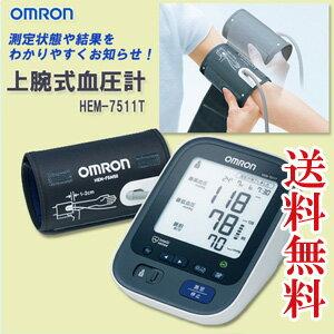 【在庫有】血圧計 簡単装着 【オムロン 上腕式血圧計 HEM-7511T】 [送料無料・代引料無料] オムロン血圧計 健康管理 スマホ 上腕血圧計 見やすい 上腕式血圧計 フィットする