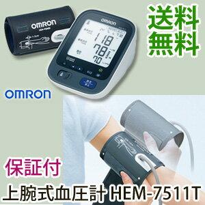 【在庫有】\ページ限定・ティースプーン付/ オムロン 上腕式血圧計 HEM-7511T 【送料無料・代引料無料】 [上腕型血圧計 オムロン 上腕 血圧計 簡単装着 血圧計 片手 2人分]