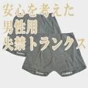 【在庫有】尿漏れパンツで失禁対策 男性用失禁パンツ【紳士ゆったり安心吸水トランクス 2枚組 pp0626】の通販