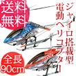 電動ヘリコプター大型のジャイロ搭載型電動RC【全長90cm巨大ヘリコプターラジコンSKYKING】