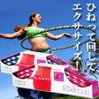 【在庫有】フラフープ ≪フープノティカ≫ 【送料無料】