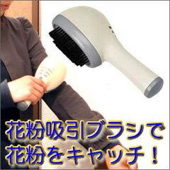 花粉ブラシ花粉ブラシ【花粉吸引ブラシHC-SB-100】の通販