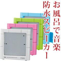 透明シリコンシートで、バスルームでiPhoneやiPodが使える防滴ケース・防水スピーカ!アイフォ...