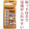 【在庫有】補聴器用空気電池 PR-41 [補聴器用替電池]