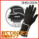 おててのこたつ コードレス ヒーター手袋 おててのこたつ ヒーター手袋 コードレス 乾電池タ...