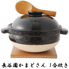 かまどさん長谷園 かまどさん 1合炊き CT-02 長谷製陶土鍋炊飯器の通販