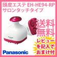 頭皮マッサージ器 [EH-HE94-RP パナソニック 頭皮エステ サロンタッチ]【送料無料+正規品】