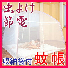 蚊帳 Be-00611 布団2枚敷ける広さの蚊帳の通販 [蚊・ムカデ対策]