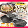 【在庫有】【ドリームキッチンSV】 トーセラム 電子レンジ調理器 の通販