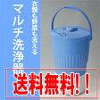 【在庫有】【送料無料】小型洗濯機・簡易洗濯機◆マルチ洗浄器の通販【smtb-s】