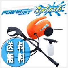 ◆送料無料◆高圧洗車機◆高圧洗車機 パワージェットスプラッシュ TU-360●送料無料・代引手数...