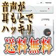 ◆送料無料◆ラジオ付き耳元スピーカー【みみもとくんF】2個の通販