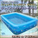 【即納】ジャイアントファミリープール【大型家庭用プール】
