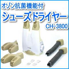 オゾン抗菌機能付シューズドライヤー CH-3800【靴乾燥機】