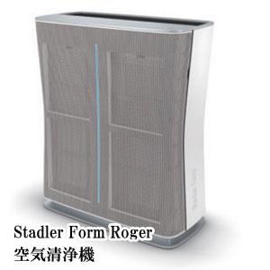【送料無料】【Stadler Form Roger 空気清浄機】 ファン集塵式 57畳 業務用 タイマー機能付き オートモード 風速調節 ナイトモード センサー付き おしゃれの画像