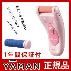 送料無料 マイクロペディトルネード STA-129 ピンク YA-MAN ヤーマン
