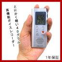 最大ポイント10倍★ 小型録音機小型録音機 デジタルボイスレコーダー DVR-42 SCOTT スコット...