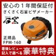 さくさく石窯ピザメーカー タイマー付 FPM-160 or [フカイ工業 ピザ焼き器 ピザ焼き機]【送料無料】