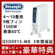 【3年間保証】ドラゴンデジタルスマート QSD0915-MB デロンギ オイルヒーター