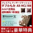 ルルド ダブルもみ AX-HCL188 アテックス プレミアム マッサージクッション ダブルもみ 【送料無料】
