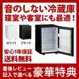 【在庫有】客室 寝室 ベッドルームに最適な静かなミニ冷蔵庫 【寝室用冷蔵庫 ML-640】 【送料無料・保証付】