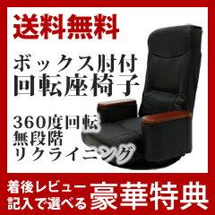 ボックス肘付回転座椅子
