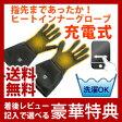 【在庫有】ヒーターグローブ充電式 ●送料無料・保証付● ヒーターグローブ 手袋 ヒート手袋 【ヒートグローブ インナータイプ】