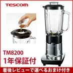 テスコム スムージーミキサー 氷も砕けるミキサー 【テスコム ジュースミキサー TM8200】 TM8100 後継機