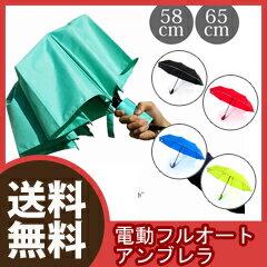 全自動折り畳み傘