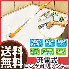 ◆送料無料◆【充電式ロングポ...