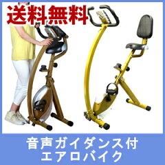 自転車運動
