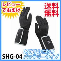 ヒーター手袋 コードレス おててのこたつ SHG-04 送料無料 バッテリータイプ