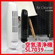 【在庫有】空気清浄機 フィルター交換不要 空気清浄器 SL7039の通販