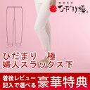 【在庫有】健康肌着 ひだまり 極み 婦人スラックス下 女性用ももひき ...