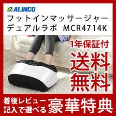 【在庫有】アルインコ デュアルラボ MCR4714K フットインマッサージャー[足裏マッサージ機 ローラー エアー ]:アテーネ