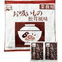 永谷園 お吸いもの 松茸風味 業務用 2.3g×50食入 562-2599