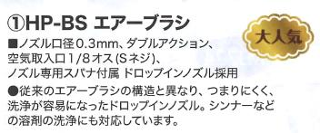 HP-BS エアーブラシ 9370002