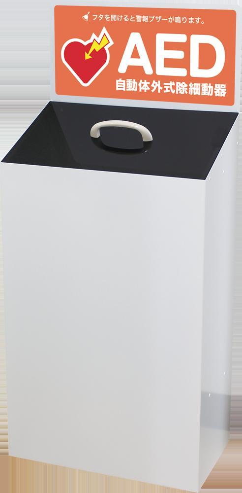 三和製作所(sanwa) AED収納ボックス 床置きタイプ 【送料無料】