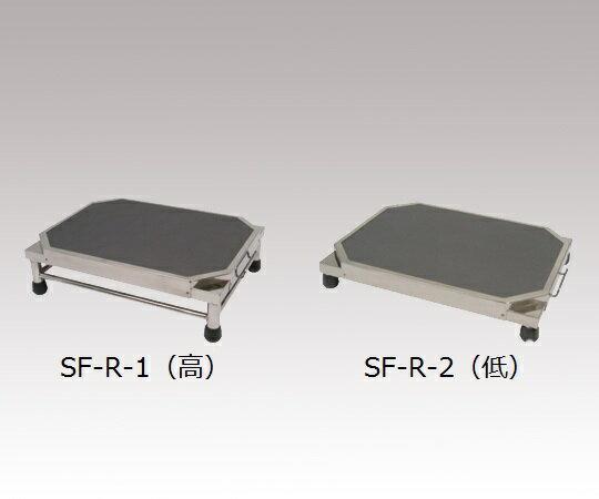 踏台(ラクカモ) SF-R-2(低)