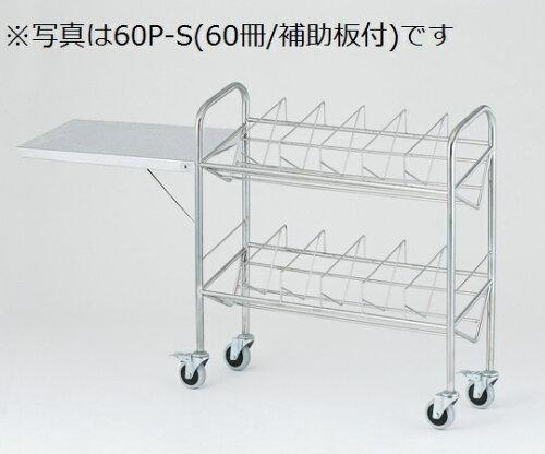 カルテワゴン(パイプタイプ)40P-S 40冊収納 670×318×1100mm 16kg