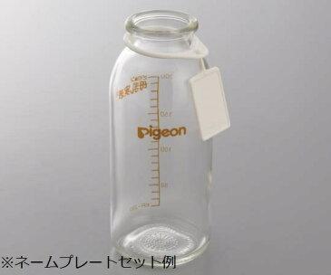 ピジョン(Pigeon) ネームプレート 1個入 病産院用哺乳瓶(直付け式)用