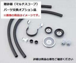 聴診器(マルチスコープ) 141メンテナンスキット45cm