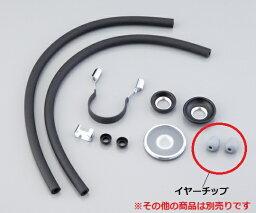 聴診器(マルチスコープ) 141イヤーチップ 大/小